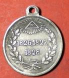 Медаль За Персидскую войну  копия, фото №2
