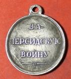 Медаль За Персидскую войну  копия, фото №4