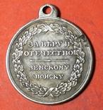 Медаль За веру и отечество  копия, фото №3