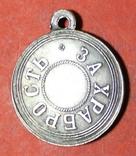 Медаль За храбрость  копия, фото №2