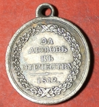 Медаль За любовь к отечеству  копия, фото №2