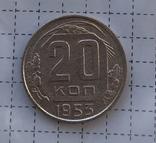 20 коп. 1953 год, фото №3
