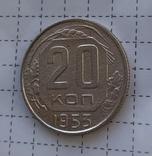 20 коп. 1953 год, фото №5