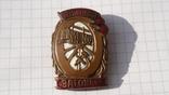 Знак Отличный Вагонник, фото №3