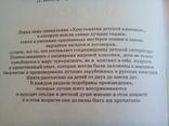 Хрестоматия детской классики (Махаон;Москва 2006) большой формат, фото №4