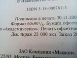 Хрестоматия детской классики (Махаон;Москва 2006) большой формат, фото №5