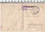 Первая мировая. Агитационная открытка. 1916 год., фото №3