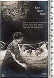 Первая мировая. Агитационная открытка. 1915 год., фото №2