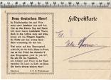 Первая мировая. Открытка. 1915 год.(3), фото №2