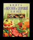 Книга о вкусной и здоровой пище, фото №2