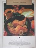 Книга о вкусной и здоровой пище, фото №5