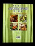 Книга о вкусной и здоровой пище, фото №10