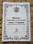 Цінник на ювілейні і пам'ятні монети України жовтень, фото №2