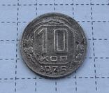 10 коп. 1935 год, фото №2