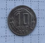10 коп. 1935 год, фото №4
