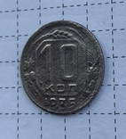 10 коп. 1935 год, фото №5