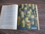 Молочная Пища 1962, фото №8