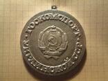 Медаль Госкомспорт УСССР, фото №2