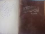 Книга о вкусной и здоровой пище 1955, фото №3