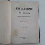1881 г. - Слово о полку Игореве, фото №3