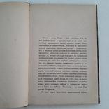 1881 г. - Слово о полку Игореве, фото №4