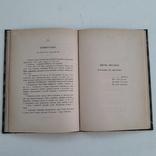 1881 г. - Слово о полку Игореве, фото №8