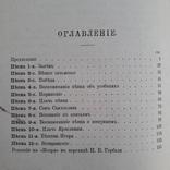 1881 г. - Слово о полку Игореве, фото №12