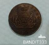 5 копеек 1764 года сибирские монеты Екатерины 2 копия, фото №2