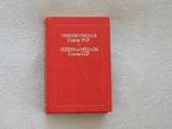 Книга ордена и медали СССР, фото №2