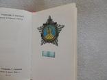 Книга ордена и медали СССР, фото №6
