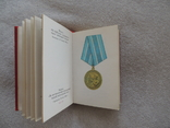 Книга ордена и медали СССР, фото №9