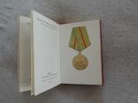 Книга ордена и медали СССР, фото №10