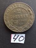 2 копейки 1914 год, фото №2
