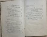 О Приобретение права собственности на землю 1859г. Энгельман И., фото №6