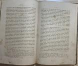 О Приобретение права собственности на землю 1859г. Энгельман И., фото №8
