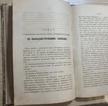 О Приобретение права собственности на землю 1859г. Энгельман И., фото №9