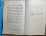 О Приобретение права собственности на землю 1859г. Энгельман И., фото №10