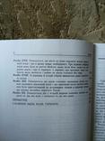 Бенедикт Спіноза. Теологічно-політичний трактат, фото №5