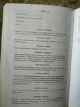 Гельвецій Клод. Про людину, її розумові здібності та її виховання, фото №4