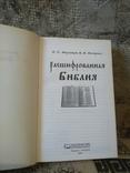 Расшифрованная библия, фото №3