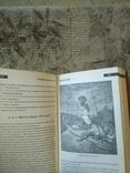 Расшифрованная библия, фото №5