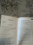 Расшифрованная библия, фото №6