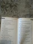 Расшифрованная библия, фото №7