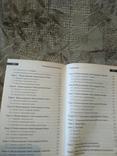 Расшифрованная библия, фото №8
