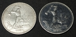 50 копеек 1924 - 2 шт., фото №2