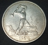 50 копеек 1924 - 2 шт., фото №5
