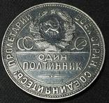 50 копеек 1924 - 2 шт., фото №6