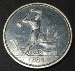 50 копеек 1924 - 2 шт., фото №7