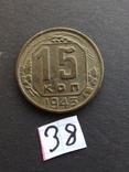 15 копеек 1943 год, фото №2