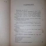 Фундаментальная работа, итог многолетнего изучения русской литературы автором, фото №3